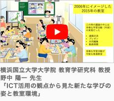 横浜国立大学大学院 教育学研究科 教授 野中 陽一 先生 「ICT活用の観点から見た新たな学びの姿と教室環境」