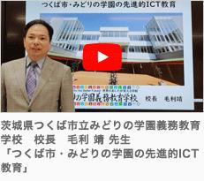 茨城県つくば市立みどりの学園義務教育学校 校長 毛利 靖 先生 「つくば市・みどりの学園の先進的ICT教育」