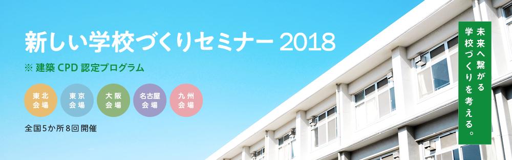 bnr_gakoudukuri2018