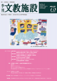 文教施設75号_表紙