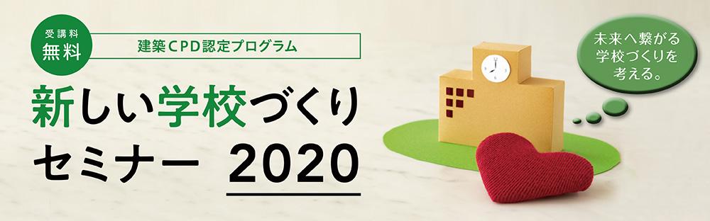 bnr_gakoudukuri2020