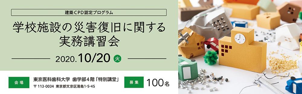 bnr_saigaifukyu_2020