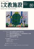 文教施設80号_表紙
